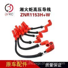 湘火炬高压导线ZNR1153H+W适用于天然气发动机公交客车6根/套/ZNR1153H+W