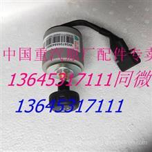 原厂正品重汽豪沃PTO旋钮(270度)豪沃旋钮开关总成 WG9725584060/WG9725584060/2