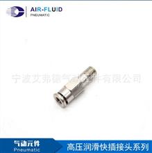 高压润滑直通加长型快插接头 不锈钢气动快插直通接头/现货供应