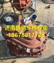 DZ90149320017陕汽汉德TGX中桥主减速器/DZ90149320017