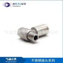 宁波气动接头 ASPH08-01不锈钢铰接接头 不锈钢接头定制加工/现货供应