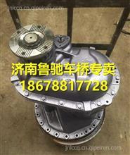 TZ560770000217重汽60矿中桥主减速器/TZ560770000217