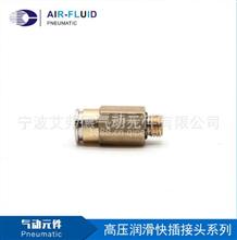 高压润滑直通外牙接头 气管件外螺纹直通铜镀镍直接接头/现货供应