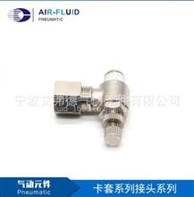 卡套节流阀 插入式单向节流阀气动接头 金属管气动接头/现货供应