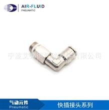 金属直通快插接头 外螺纹直通快插接头 AJPLL08-P01气动接头批发/现货供应