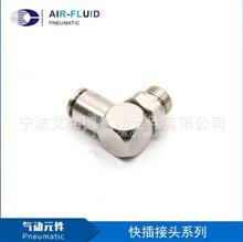 金属直通快插接头 AJPH08-G02气动接头 金属接头气动快速接头/现货供应
