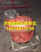 DCZ125319323003陕汽汉德HD425中桥主减速器/DCZ125319323003