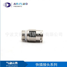 金属直通快插接头 AJPC08-P02气动快速快插接头 气管螺纹直通接头/现货供应