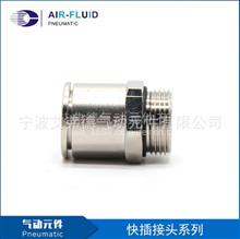 金属直通快插接头 AJPC22-G06气动接头 金属接头气动快速接头/现货供应