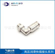 高压润滑直角可旋转接头气管接头安装快插式直角弯通气动接头/现货供应