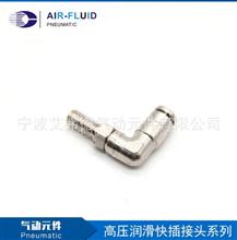 高压润滑L型加长螺纹接头 液压内外螺纹加长接头气动接头批发/现货供应