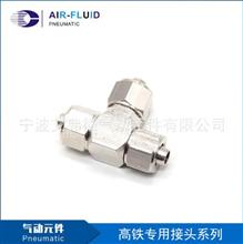 金属快拧三通接头不锈钢快拧t型三通接头气管软管四氟管T型接头/现货供应