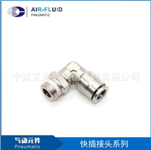 金属镀镍L型可旋转接头 AJPL08-P0290度可旋转镀镍全铜快插接头/现货供应