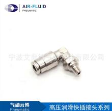 高压润滑L型可旋转米制螺纹接头AHBPL06-ZM6x1 米制螺纹气动接头/现货供应