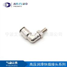 高压润滑L型360度可旋转加长油嘴接头螺纹加长型铜镀镍油嘴接头/现货供应