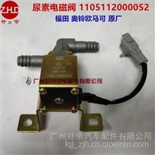 好帝尿素电磁阀1105112000052 24V 2插带线福田奥铃欧马可 原厂/1105112000052
