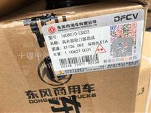 东风天龙离合器助力器1608010-T3803/1608010-T3803