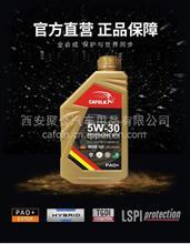CAFOLN卡孚龍  通用  全合成機油  5W-30 正品汽車潤滑油 1L/5W-30