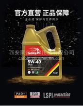 CAFOLN卡孚龍  通用  全合成機油  5W-40 正品汽車潤滑油 4L/5W-40
