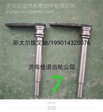 199014320076 重汽斯太尔豪沃轴间差速器锁摇臂总成/199014320076