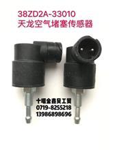 厂家批发东风汽车(电器)配件东风天龙空滤阻塞传感器  堵塞传感器/38ZD2A-33010
