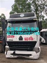 中国重汽豪沃A7拆车驾驶室总成  二手拆车豪沃A7驾驶室总成/二手拆车豪沃A7驾驶室总成