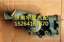 重汽D12发动机水泵总成VG1246060094奔驰欧曼三一大运