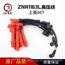 上柴高压线ZNR1163L上柴燃气6CT天然气发动机高压线/ZNR1163L