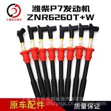 湘火炬高压导线ZNR6260T+W高压线缸线分火线适用潍柴P7发动机原厂/ZNR6260T+W