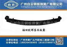 福田欧辉客车钢板弹簧1610029530010欧曼客车/1610029530010