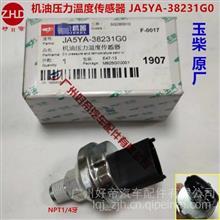 好帝 机油压力传感器6108发动机6J电喷A5YA-38231G0 玉柴原厂/A5YA-38231G0