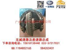 一汽青岛解放J6F主减速器及差速器总成/2402010BA5D/A