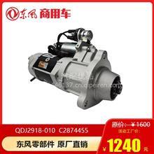 东风天龙旗舰/EQ1090、D760系列起动机 C2874455/QDJ2918-010