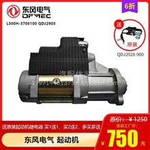 东风电气玉柴起动机L300H-3708100/QDJ2903