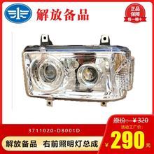 解放天V 新悍V 途V右前照明燈總成/3711020-D8001D