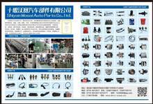 优势供应天龙挂车ABS  450马力车型螺旋线 3730040-T38H0/3730040-T38H0