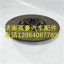 LG9704160529重汽HOWO轻卡350从动盘总成/ LG9704160529