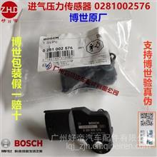 好帝进气压力传感器 0281002576 576进气压力传感博世576博世原厂/0281002576