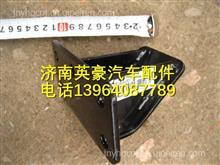 LG9704590043重汽豪沃轻卡悍将统帅发动机前左右支架/LG9704590043
