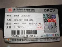 C5005120-C5801 东风商用车 支架-油泵摇杆插座总成/5005120-C5801