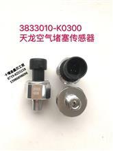 3833010-K0300东风天龙空气堵塞传感器/3833010-K0300