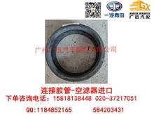 一汽青岛解放JH6连接胶管-空滤器进口/1109291-1500