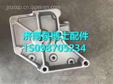 100480294潍柴WP10H空调压缩机支架/100480294