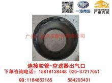 一汽青岛解放JH6连接胶管-空滤器出气口/1109352A60A