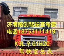 JAC江淮格尔发K3L系G1H20驾驶室总成