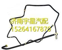 中国重汽D10发动机喷油器回油管总成 VG1034080038重汽豪沃奔驰