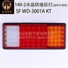 货车后尾灯140-2水晶防撞后灯通用可调款后灯转向灯刹车灯行车灯/13688019753