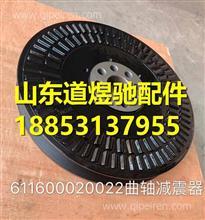 潍柴H10发动机曲轴减震器 611600020022/611600020022