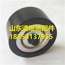 玉柴6L发动机多楔带惰轮L52QA-1002460A/L52QA-1002460A