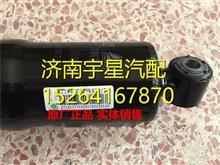 中国重汽豪沃T5G驾驶室后悬螺旋弹簧减振器总成811W41722-6032/811W41722-6032